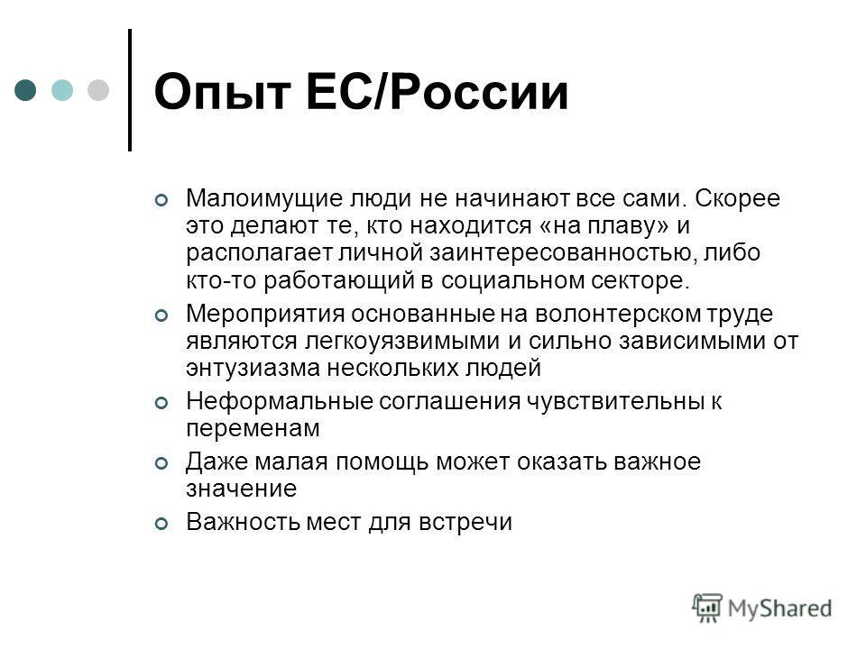 Опыт ЕС/России Малоимущие люди не начинают все сами. Скорее это делают те, кто находится «на плаву» и располагает личной заинтересованностью, либо кто-то работающий в социальном секторе. Мероприятия основанные на волонтерском труде являются легкоуязв