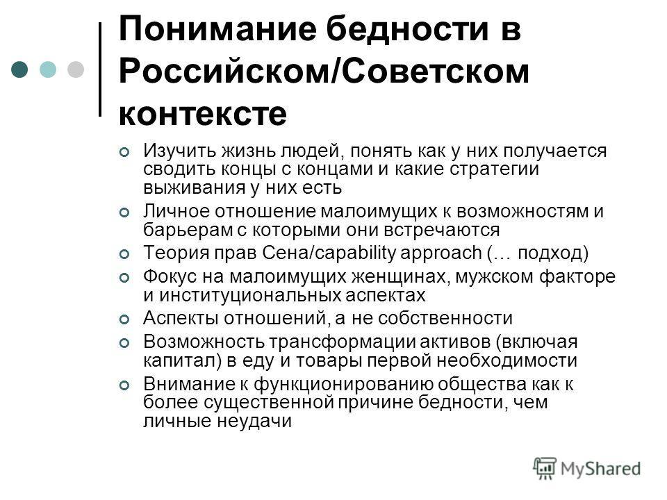 Понимание бедности в Российском/Советском контексте Изучить жизнь людей, понять как у них получается сводить концы с концами и какие стратегии выживания у них есть Личное отношение малоимущих к возможностям и барьерам с которыми они встречаются Теори
