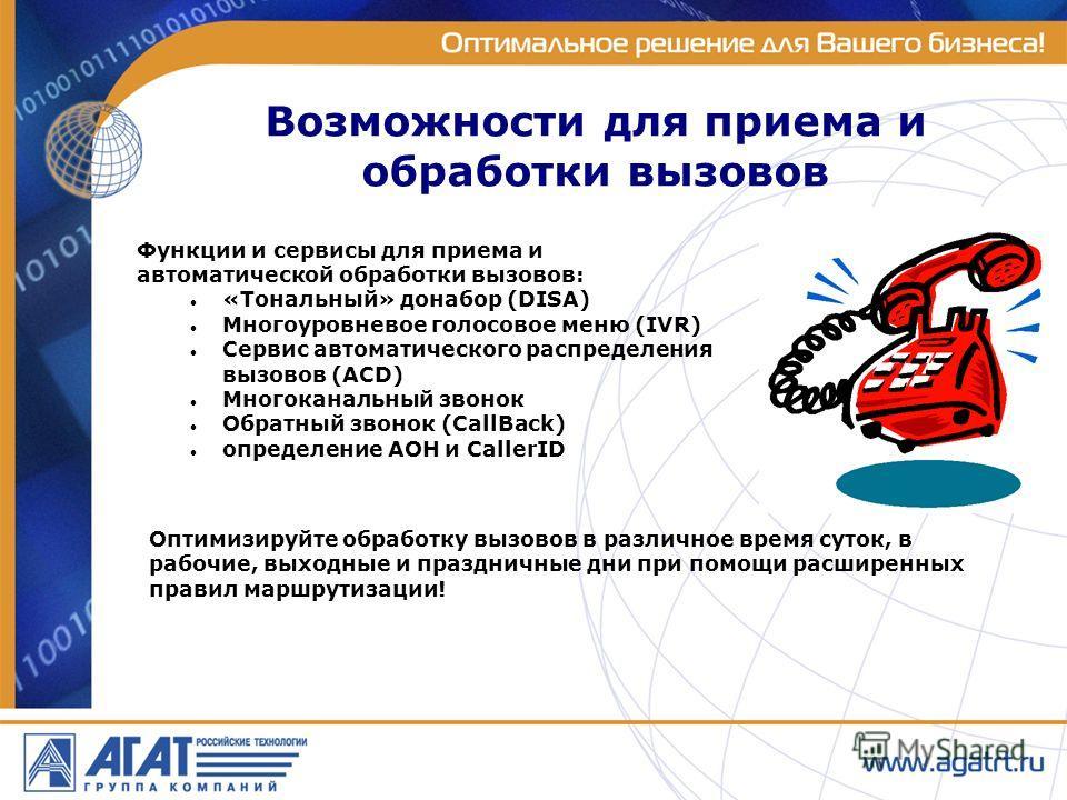 Возможности для приема и обработки вызовов Функции и сервисы для приема и автоматической обработки вызовов: «Тональный» донабор (DISA) Многоуровневое голосовое меню (IVR) Сервис автоматического распределения вызовов (ACD) Многоканальный звонок Обратн