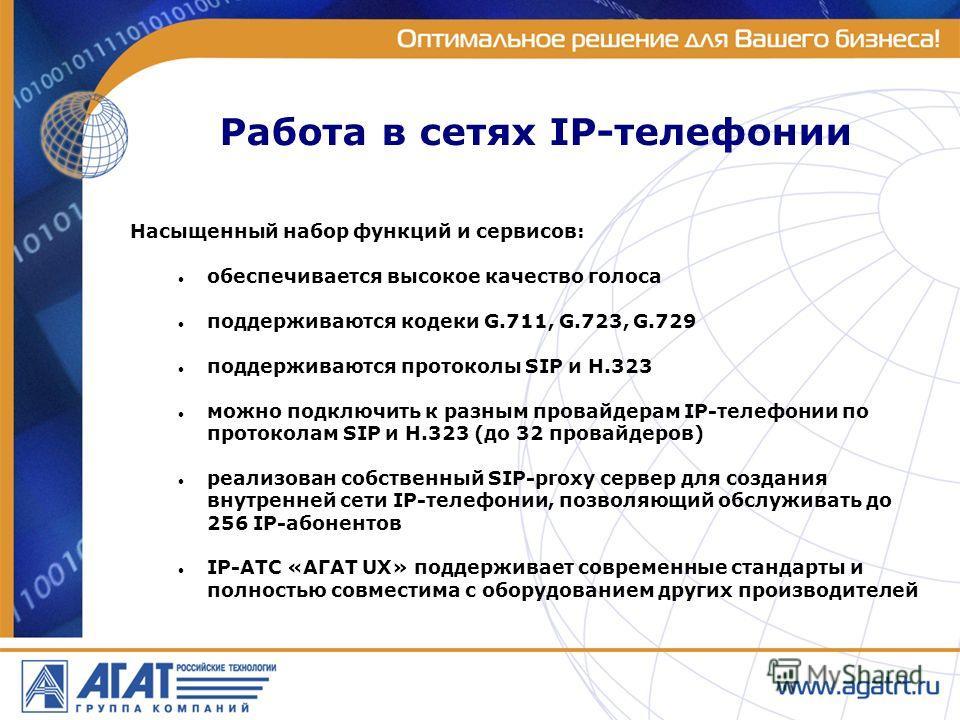 Работа в сетях IP-телефонии Насыщенный набор функций и сервисов: обеспечивается высокое качество голоса поддерживаются кодеки G.711, G.723, G.729 поддерживаются протоколы SIP и H.323 можно подключить к разным провайдерам IP-телефонии по протоколам SI