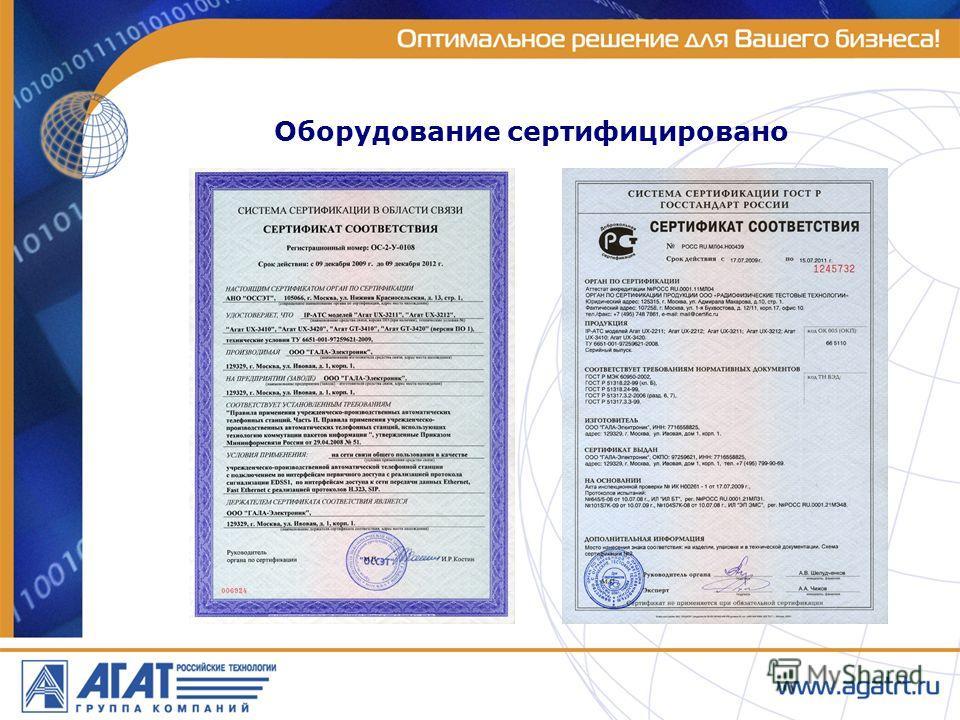 Оборудование сертифицировано