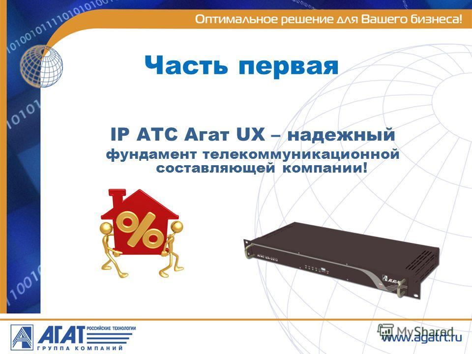 Часть первая IP АТС Агат UX – надежный фундамент телекоммуникационной составляющей компании!