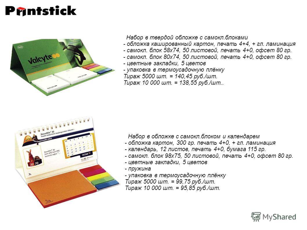 Набор в твердой обложке с самокл.блоками - обложка кашированный картон, печать 4+4, + гл. ламинация - самокл. блок 58х74, 50 листовой, печать 4+0, офсет 80 гр. - самокл. блок 80х74, 50 листовой, печать 4+0, офсет 80 гр. - цветные закладки, 5 цветов -