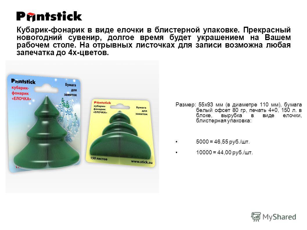 Размер: 55х93 мм (в диаметре 110 мм), бумага белый офсет 80 гр, печать 4+0, 150 л. в блоке, вырубка в виде елочки, блистерная упаковка: 5000 = 46,55 руб./шт. 10000 = 44,00 руб./шт. Кубарик-фонарик в виде елочки в блистерной упаковке. Прекрасный новог
