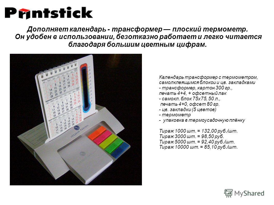 Дополняет календарь - трансформер плоский термометр. Он удобен в использовании, безотказно работает и легко читается благодаря большим цветным цифрам. Календарь трансформер с термометром, самолклеящимся блокои и цв. закладками - трансформер, картон 3