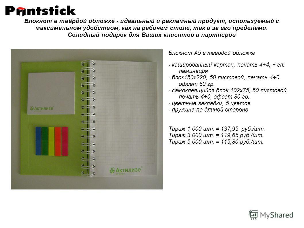Блокнот в твёрдой обложке - идеальный и рекламный продукт, используемый с максимальном удобством, как на рабочем столе, так и за его пределами. Солидный подарок для Ваших клиентов и партнеров Блокнот А5 в твёрдой обложке - кашированный картон, печать