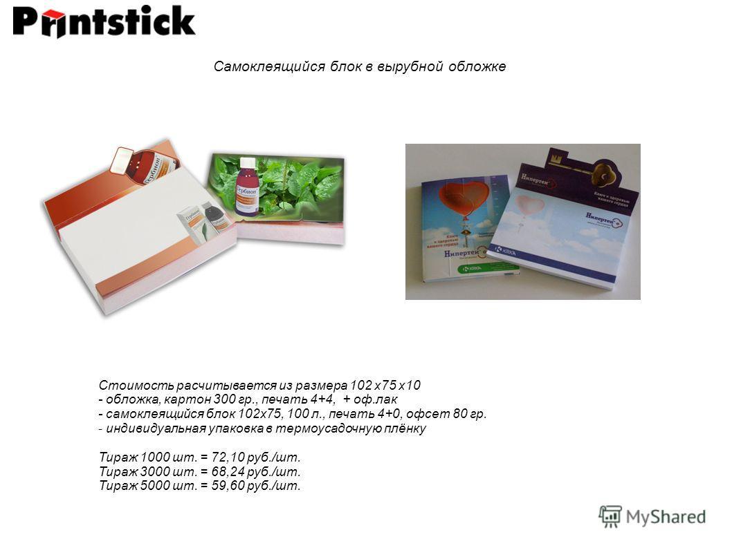 Самоклеящийся блок в вырубной обложке Стоимость расчитывается из размера 102 х75 х10 - обложка, картон 300 гр., печать 4+4, + оф.лак - самоклеящийся блок 102х75, 100 л., печать 4+0, офсет 80 гр. - индивидуальная упаковка в термоусадочную плёнку Тираж