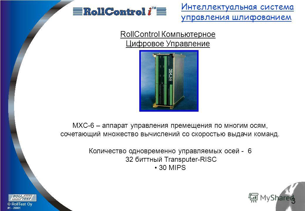 3 RollTest Oy #1 - 20001 Интеллектуальная система управления шлифованием RollControl Компьютерное Цифровое Управление MXC-6 – аппарат управления премещения по многим осям, сочетающий множество вычислений со скоростью выдачи команд. Количество одновре