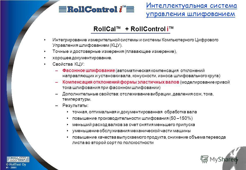 7 RollTest Oy #1 - 20001 Интеллектуальная система управления шлифованием Интегрирование измерительной системы и системы Компьютерного Цифрового Управления шлифованием (КЦУ). Точные и достоверные измерения (плавающее измерение), хорошее документирован