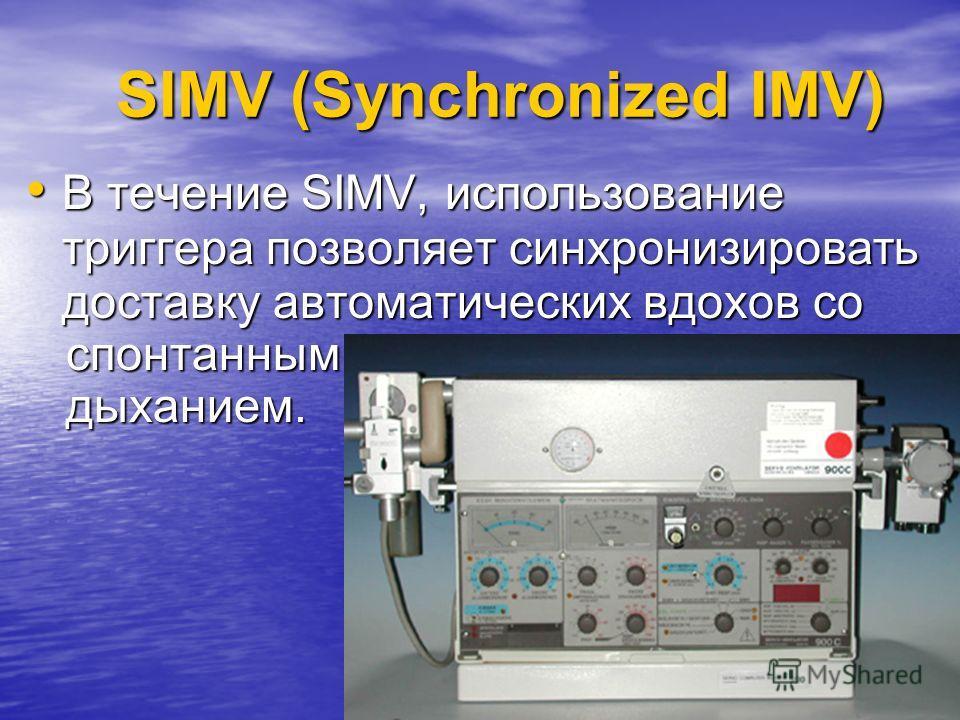 28 SIMV (Synchronized IMV) В течение SIMV, использование триггера позволяет синхронизировать доставку автоматических вдохов со В течение SIMV, использование триггера позволяет синхронизировать доставку автоматических вдохов со спонтанным спонтанным д