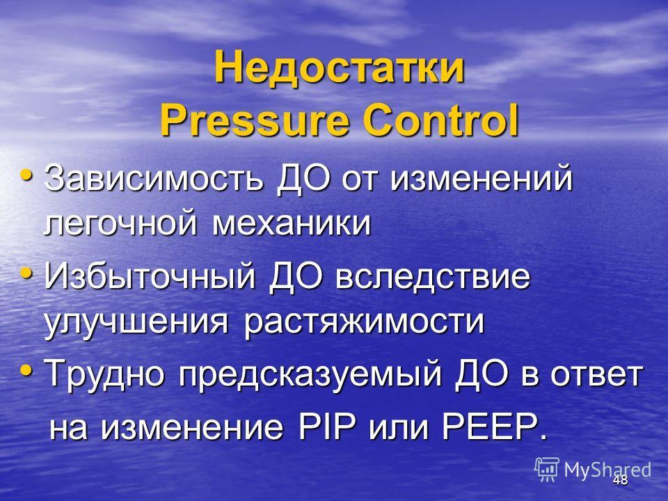 48 Недостатки Pressure Control Зависимость ДО от изменений легочной механики Зависимость ДО от изменений легочной механики Избыточный ДО вследствие улучшения растяжимости Избыточный ДО вследствие улучшения растяжимости Трудно предсказуемый ДО в ответ