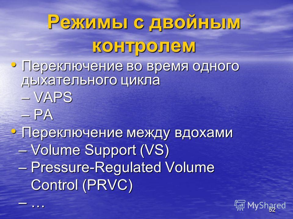 52 Режимы с двойным контролем Переключение во время одного дыхательного цикла Переключение во время одного дыхательного цикла – VAPS – PA Переключение между вдохами Переключение между вдохами – Volume Support (VS) – Volume Support (VS) – Pressure-Reg
