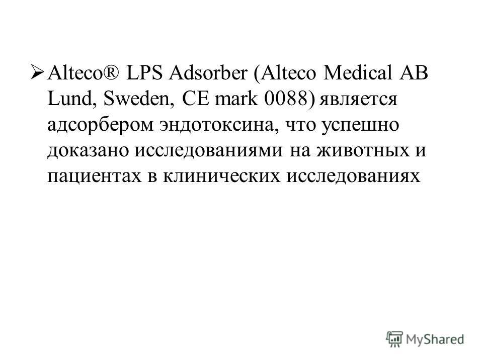 ЭНДОТОКСИН Активация эндотелия Экспрессия молекул адгезии. Индукция NO Активация моноцитов TNF- IL-1A IL-1B IL-6 IL-8 PAF IF- ШОК ПОН Активация фактора XII Контактная активацияБрадикинин Коагуляция Фибринолиз Микроваскулярный тромбоз / ДВС ВОСПАЛИТЕЛ