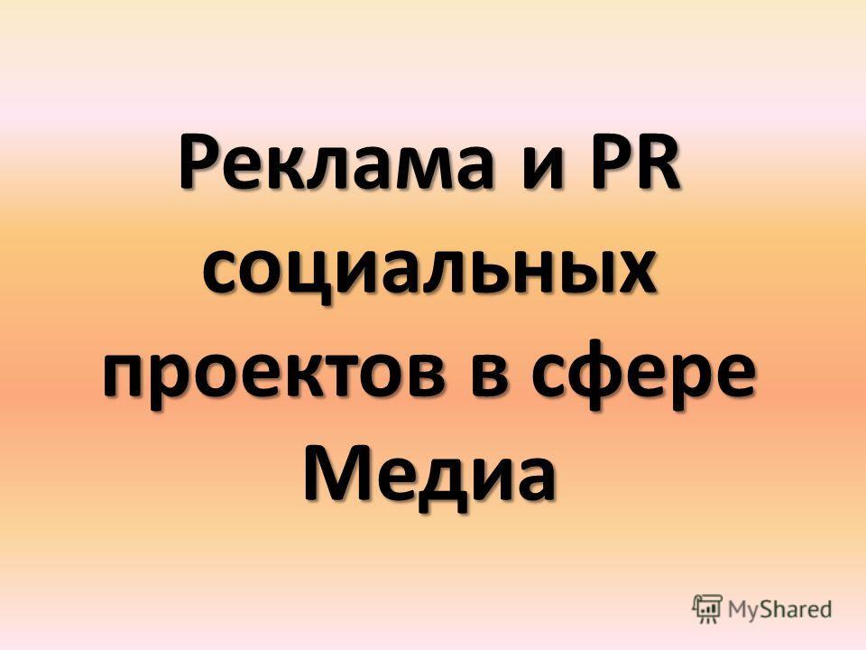 Реклама и PR социальных проектов в сфере Медиа