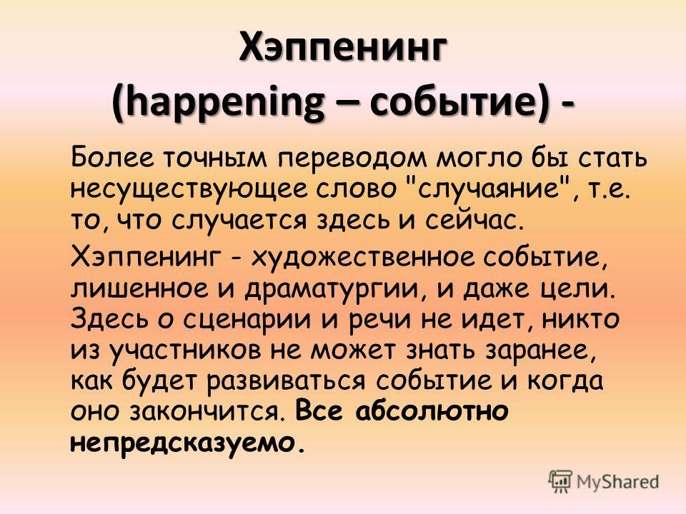 Хэппенинг (happening – событие) - Более точным переводом могло бы стать несуществующее слово