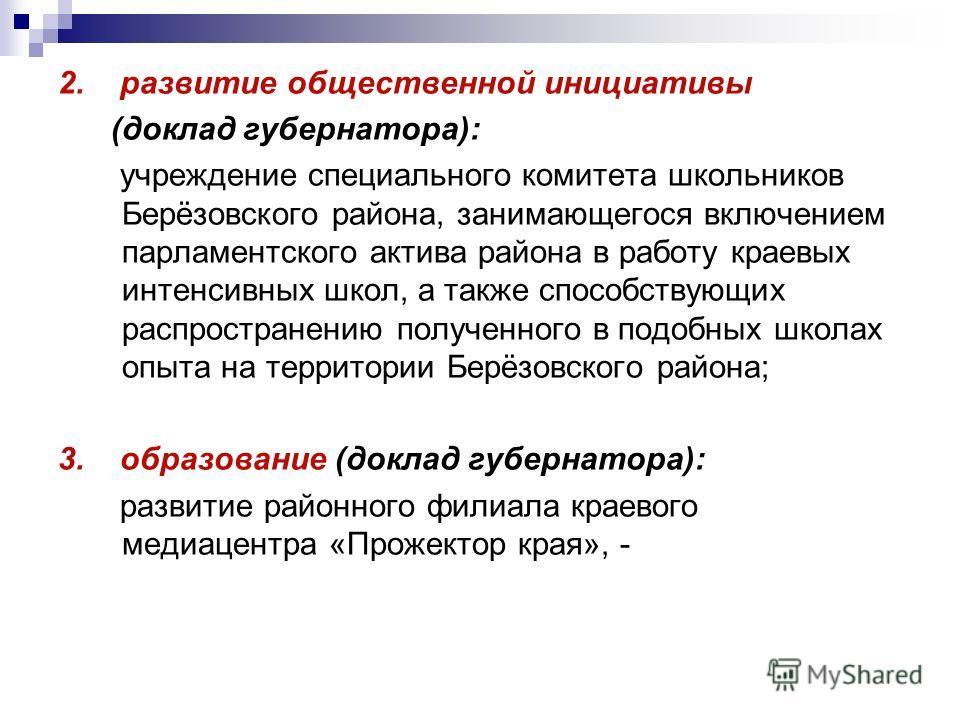 2. развитие общественной инициативы (доклад губернатора): учреждение специального комитета школьников Берёзовского района, занимающегося включением парламентского актива района в работу краевых интенсивных школ, а также способствующих распространению