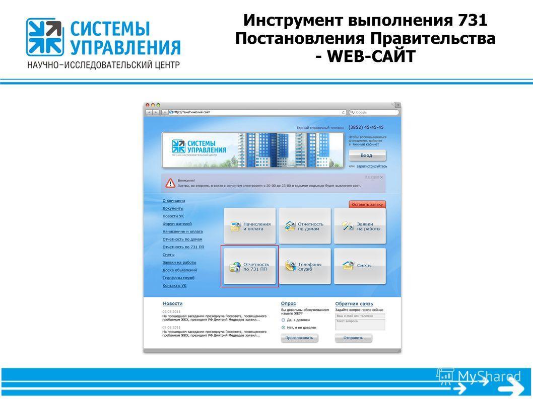 Инструмент выполнения 731 Постановления Правительства - WEB-САЙТ