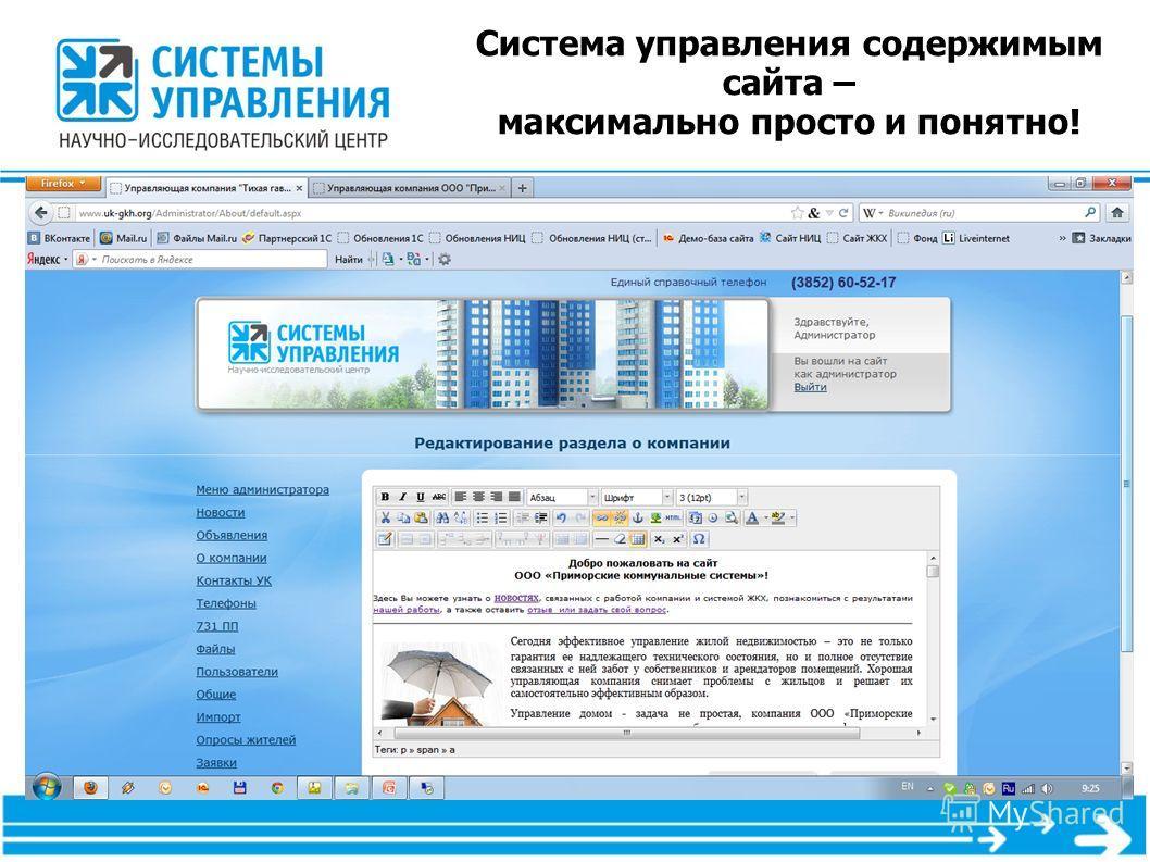 Система управления содержимым сайта – максимально просто и понятно!
