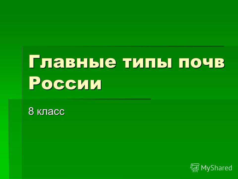Главные типы почв России 8 класс