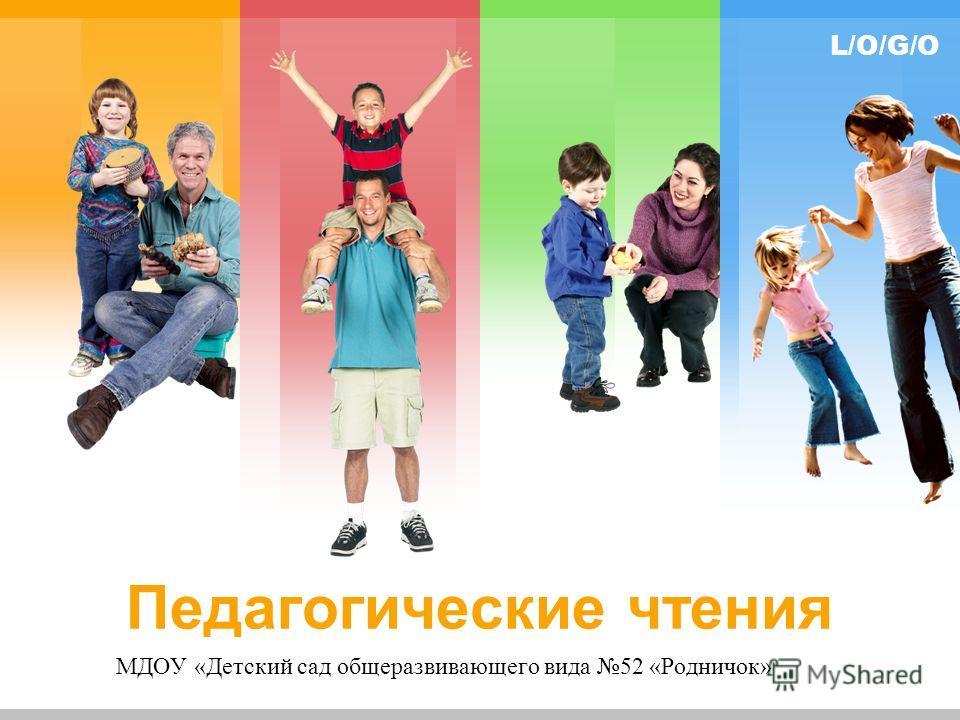 L/O/G/O Педагогические чтения МДОУ «Детский сад общеразвивающего вида 52 «Родничок»