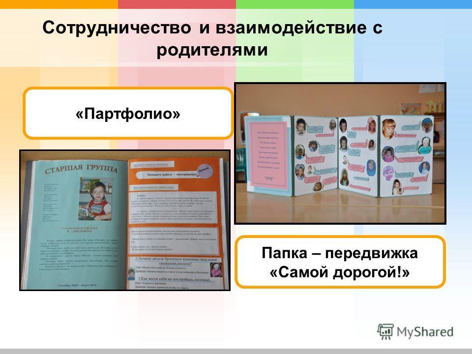 Сотрудничество и взаимодействие с родителями «Партфолио» Папка – передвижка «Самой дорогой!»