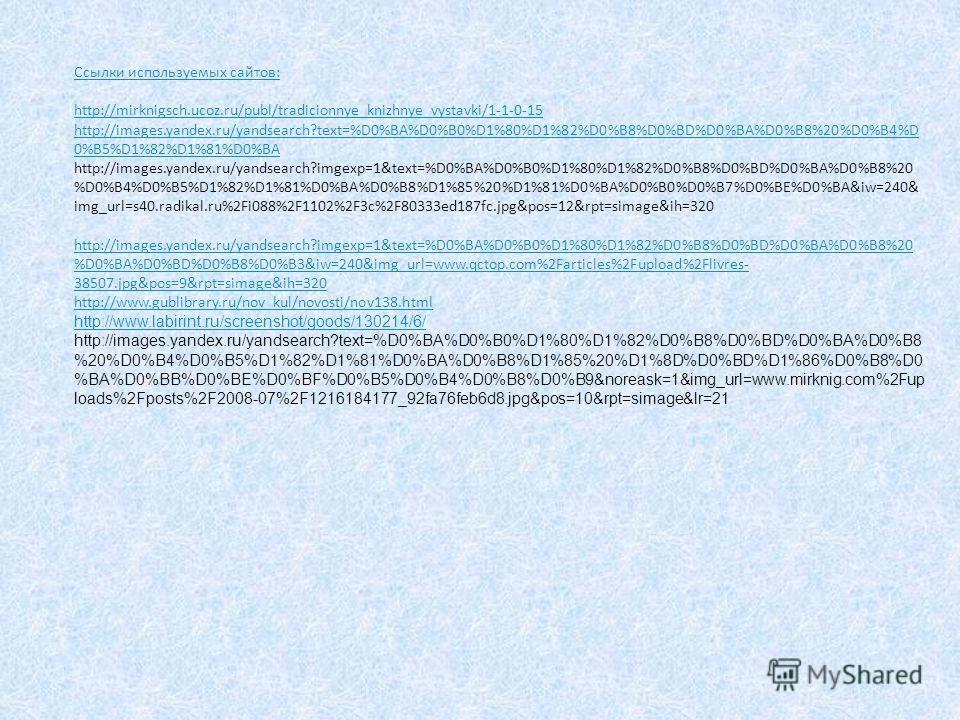 Ссылки используемых сайтов: http://mirknigsch.ucoz.ru/publ/tradicionnye_knizhnye_vystavki/1-1-0-15 http://images.yandex.ru/yandsearch?text=%D0%BA%D0%B0%D1%80%D1%82%D0%B8%D0%BD%D0%BA%D0%B8%20%D0%B4%D 0%B5%D1%82%D1%81%D0%BA http://mirknigsch.ucoz.ru/pu