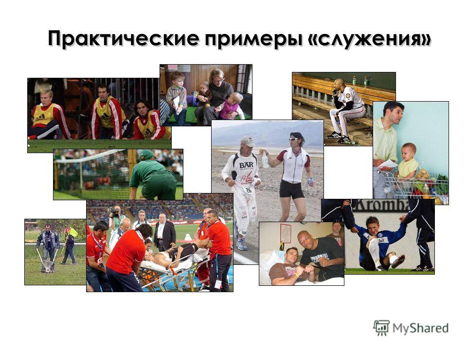 Примеры служения. - подвозить игрока, не имеющего автомобиль до или после тренировки – в основном, молодежь; - навещать в больнице травмированных игроков; - проявлять особый интерес к серьезно травмированным игрокам – присутствовать на их индивидуаль