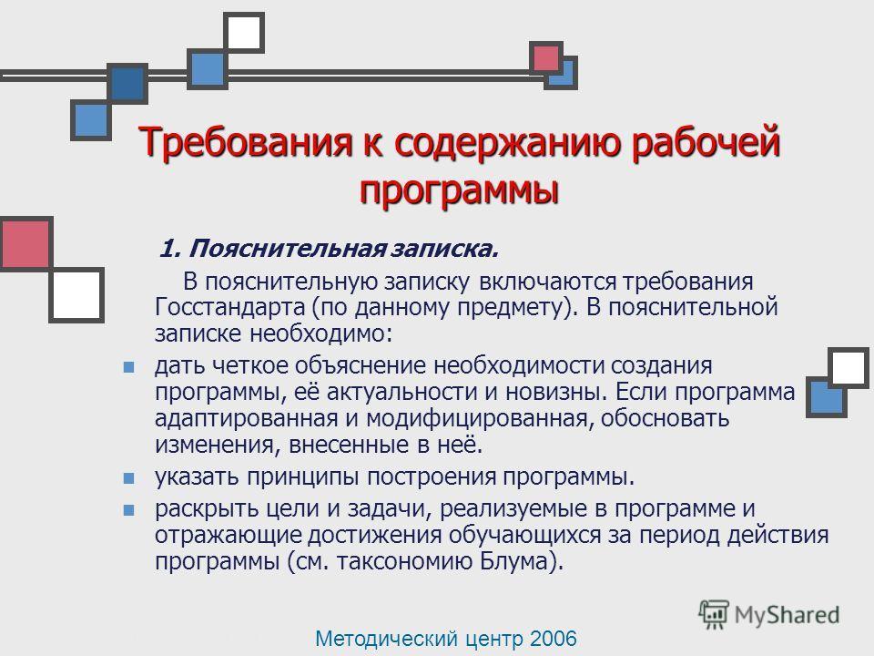 Методический центр 2007 1. Пояснительная записка. В пояснительную записку включаются требования Госстандарта (по данному предмету). В пояснительной записке необходимо: дать четкое объяснение необходимости создания программы, её актуальности и новизны