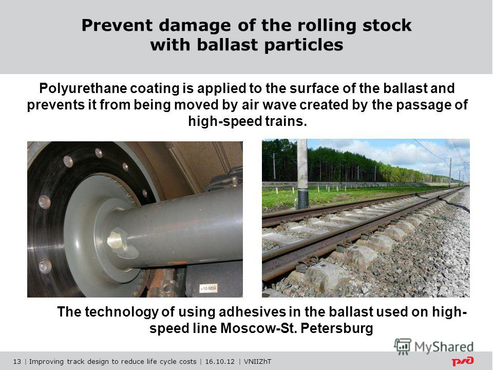 Prevent damage of the rolling stock with ballast particles Polyurethane coating is applied to the surface of the ballast and prevents it from being moved by air wave created by the passage of high-speed trains. The technology of using adhesives in th