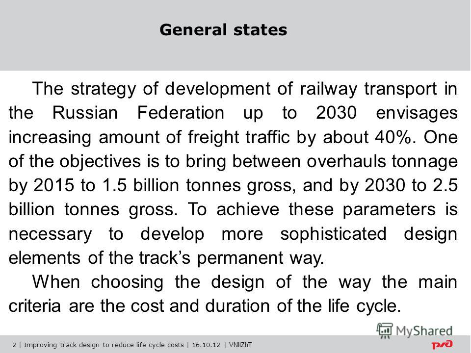 The strategy of development of railway transport in the Russian Federation up to 2030 envisages increasing amount of freight traffic by about 40%. One of the objectives is to bring between overhauls tonnage by 2015 to 1.5 billion tonnes gross, and by