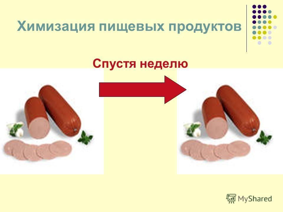 Химизация пищевых продуктов Спустя неделю
