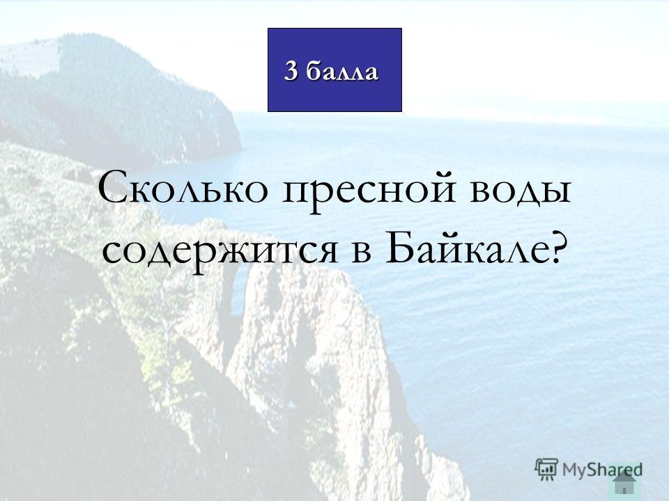 Сколько пресной воды содержится в Байкале? 3 балла 3 балла