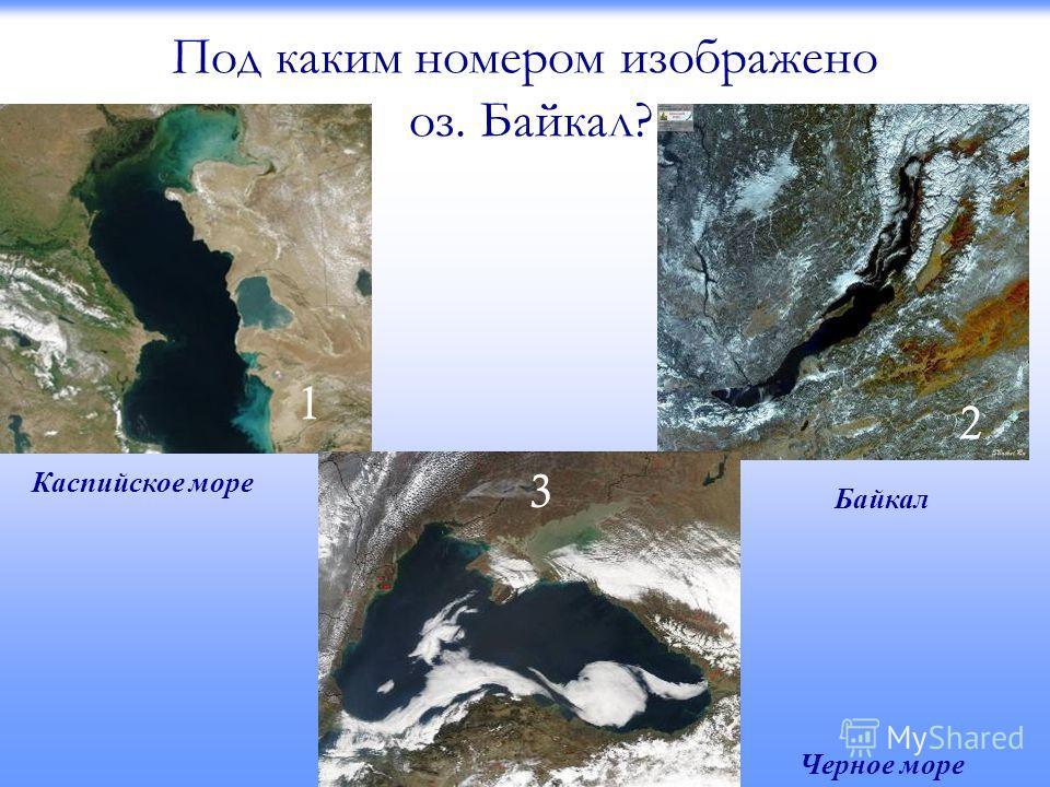 Под каким номером изображено оз. Байкал? 1 2 3 Каспийское море Байкал Черное море