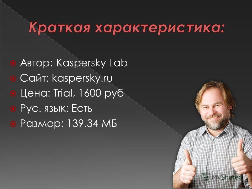 Автор: Kaspersky Lab Сайт: kaspersky.ru Цена: Trial, 1600 руб Рус. язык: Есть Размер: 139.34 МБ