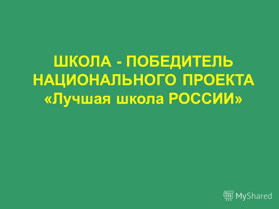 27 ШКОЛА - ПОБЕДИТЕЛЬ НАЦИОНАЛЬНОГО ПРОЕКТА «Лучшая школа РОССИИ»