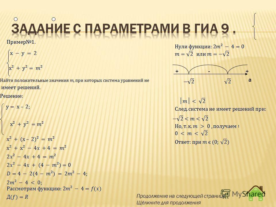 Продолжение на следующей странице Щёлкните для продолжения + - + а