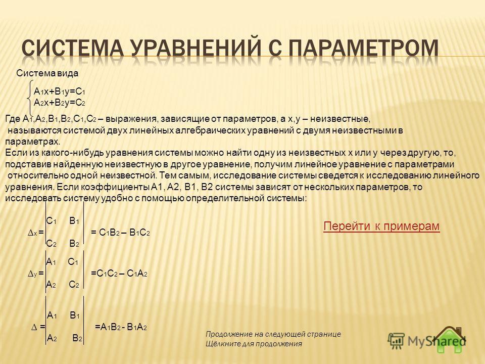 Система вида А 1 х+В 1 у=С 1 А 2 х+В 2 у=С 2 Где А 1,А 2,В 1,В 2,С 1,С 2 – выражения, зависящие от параметров, а х,у – неизвестные, называются системой двух линейных алгебраических уравнений с двумя неизвестными в параметрах. Если из какого-нибудь ур