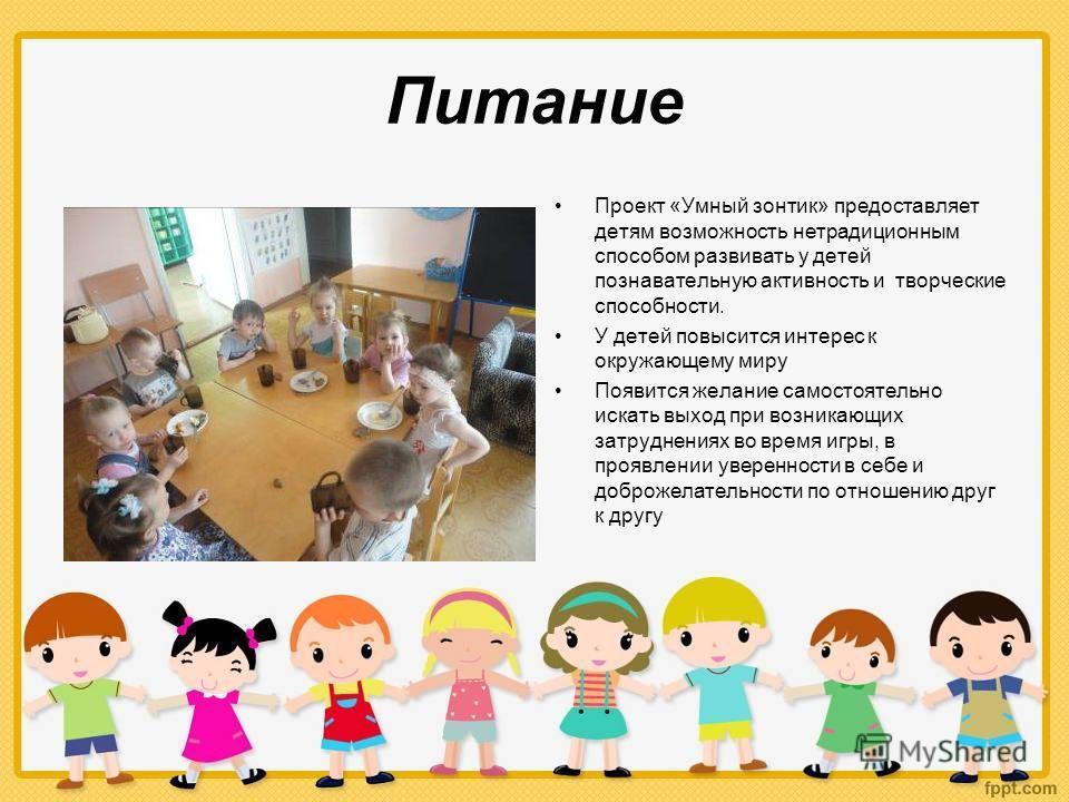 Питание Проект «Умный зонтик» предоставляет детям возможность нетрадиционным способом развивать у детей познавательную активность и творческие способности. У детей повысится интерес к окружающему миру Появится желание самостоятельно искать выход при