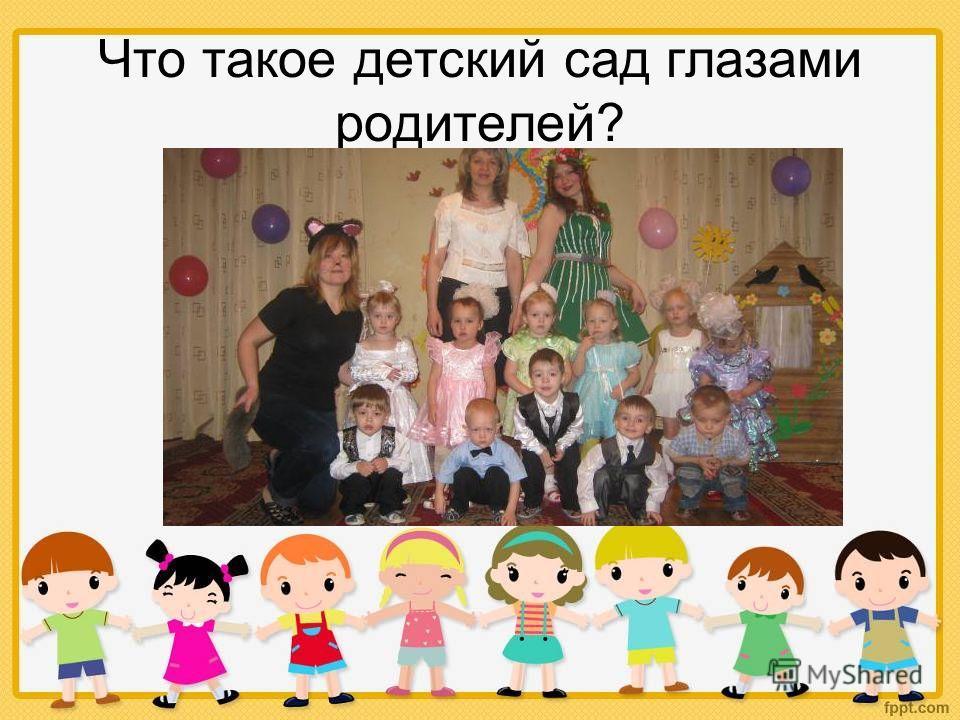 Что такое детский сад глазами родителей?