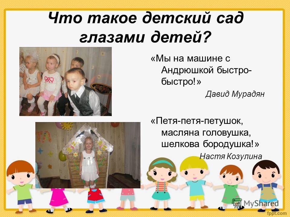 Что такое детский сад глазами детей? «Мы на машине с Андрюшкой быстро- быстро!» Давид Мурадян «Петя-петя-петушок, масляна головушка, шелкова бородушка!» Настя Козулина