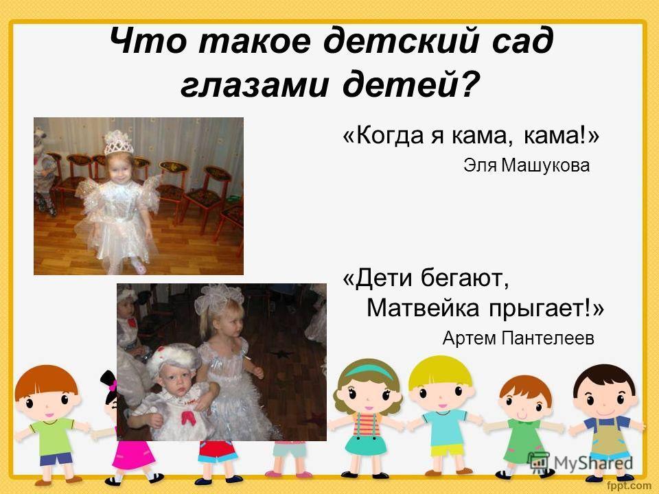 Что такое детский сад глазами детей? «Когда я кама, кама!» Эля Машукова «Дети бегают, Матвейка прыгает!» Артем Пантелеев