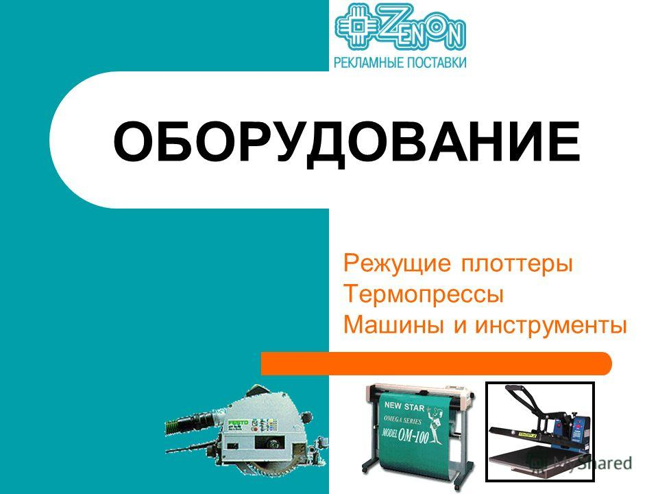 ОБОРУДОВАНИЕ Режущие плоттеры Термопрессы Машины и инструменты