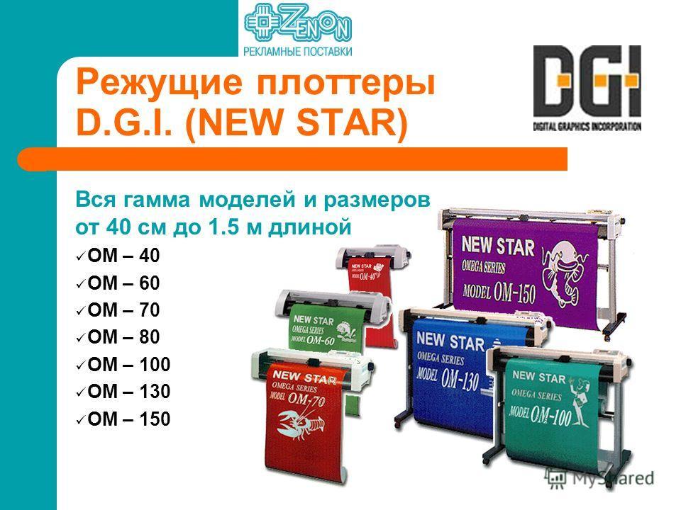 Режущие плоттеры D.G.I. (NEW STAR) Вся гамма моделей и размеров от 40 см до 1.5 м длиной ОМ – 40 ОМ – 60 ОМ – 70 ОМ – 80 ОМ – 100 ОМ – 130 ОМ – 150