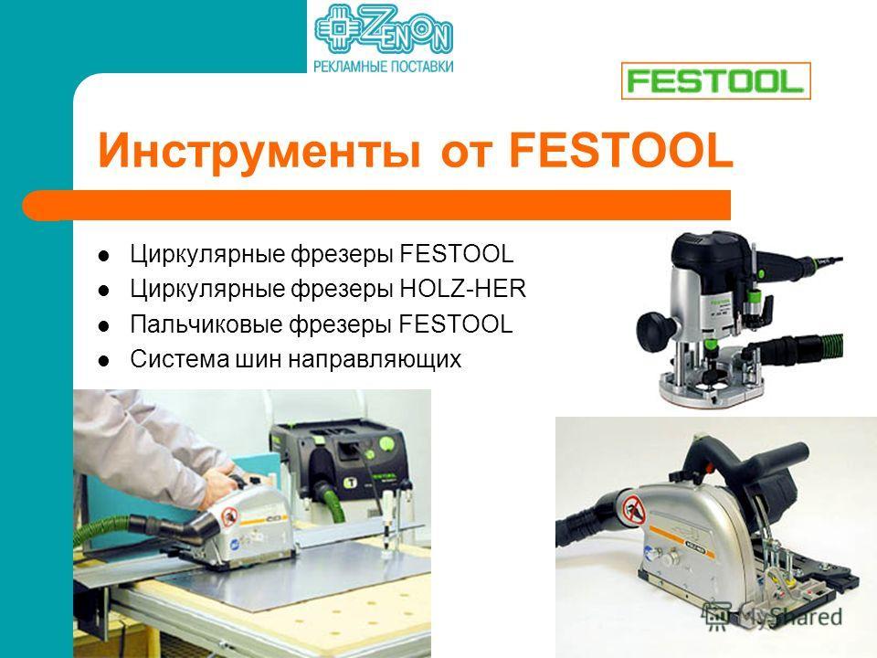 Инструменты от FESTOOL Циркулярные фрезеры FESTOOL Циркулярные фрезеры HOLZ-HER Пальчиковые фрезеры FESTOOL Система шин направляющих