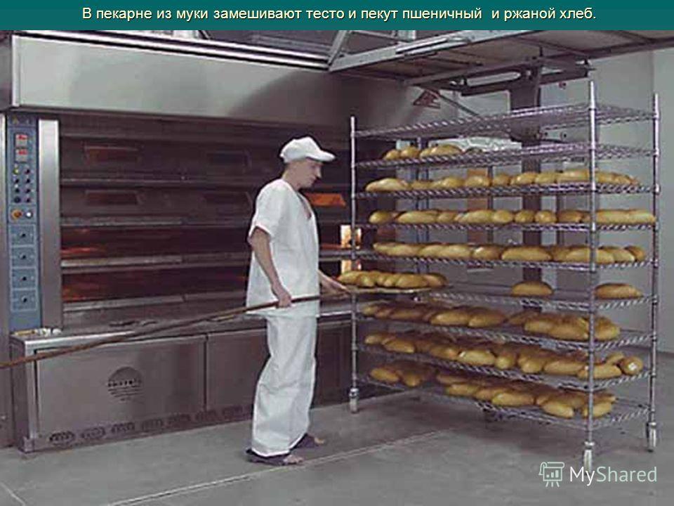 В пекарне из муки замешивают тесто и пекут пшеничный и ржаной хлеб.