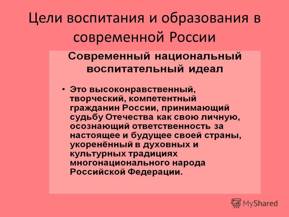 Цели воспитания и образования в современной России