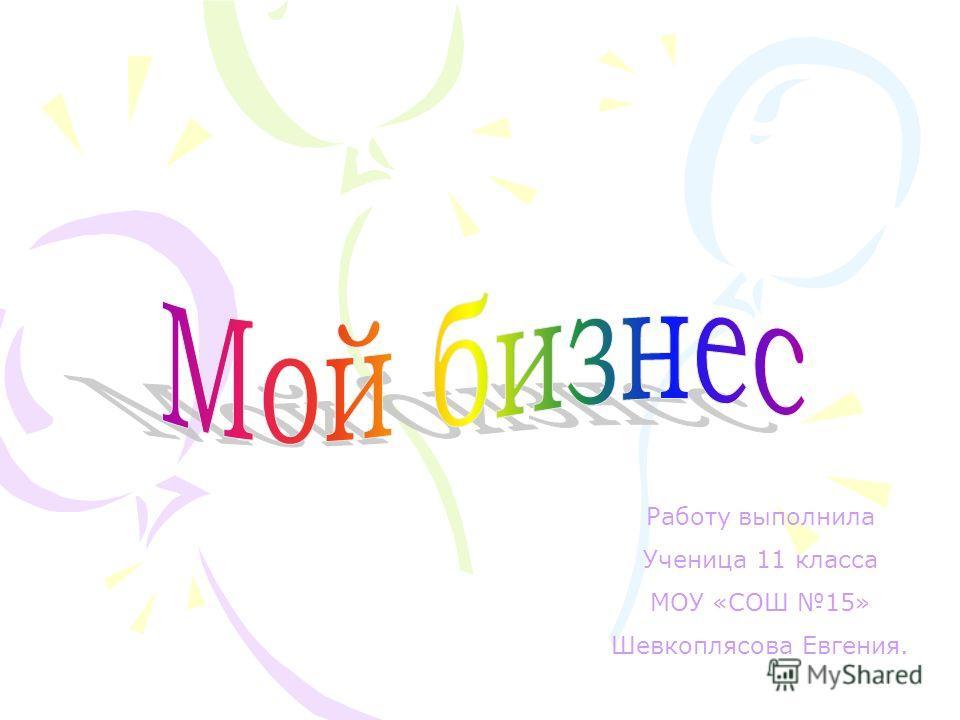Работу выполнила Ученица 11 класса МОУ «СОШ 15» Шевкоплясова Евгения.