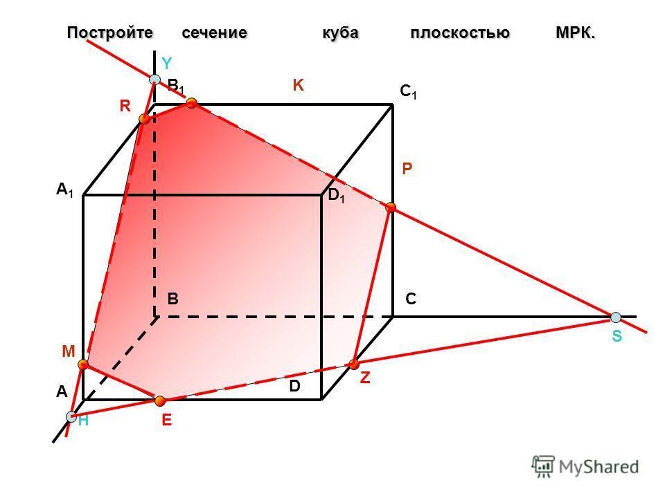 Постройте сечение куба плоскостью МPК. A BC D A1A1 B1B1 C1C1 D1D1 M P K S Y R HE Z