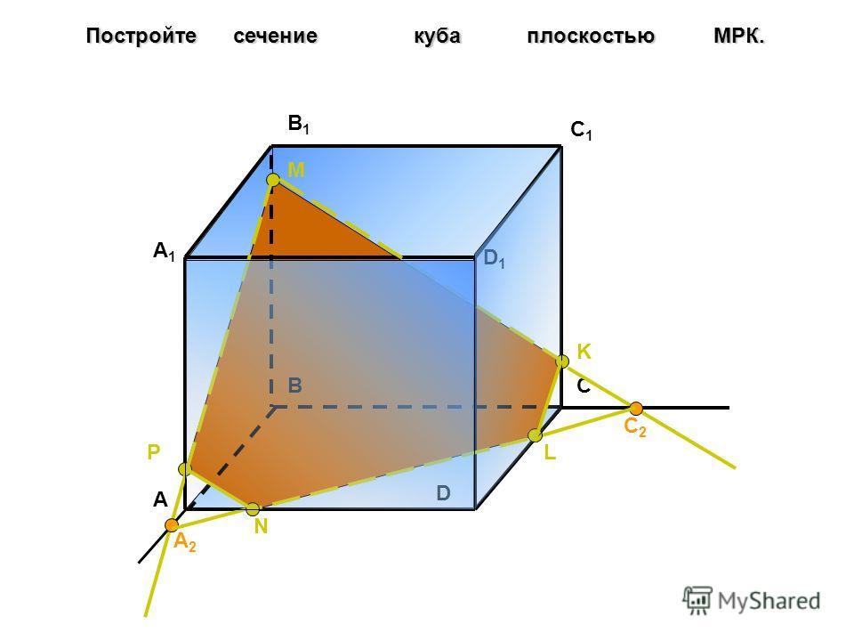 Постройте сечение куба плоскостью МРК. A BC D A1A1 B1B1 C1C1 D1D1 P M K C2C2 A2A2 L N