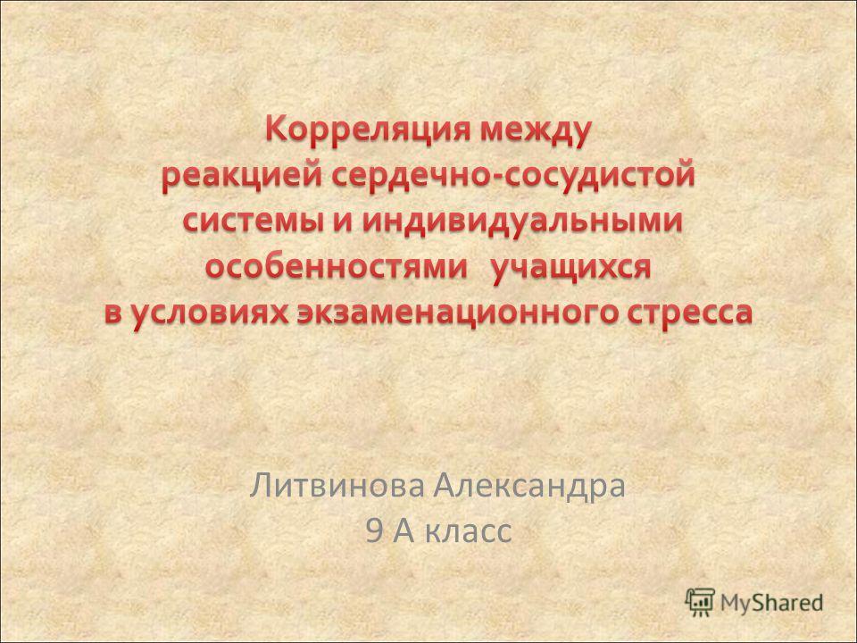 Литвинова Александра 9 А класс